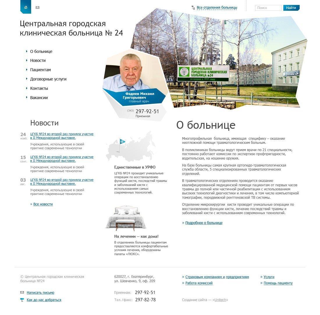 10 клиническая больница в минске услуги