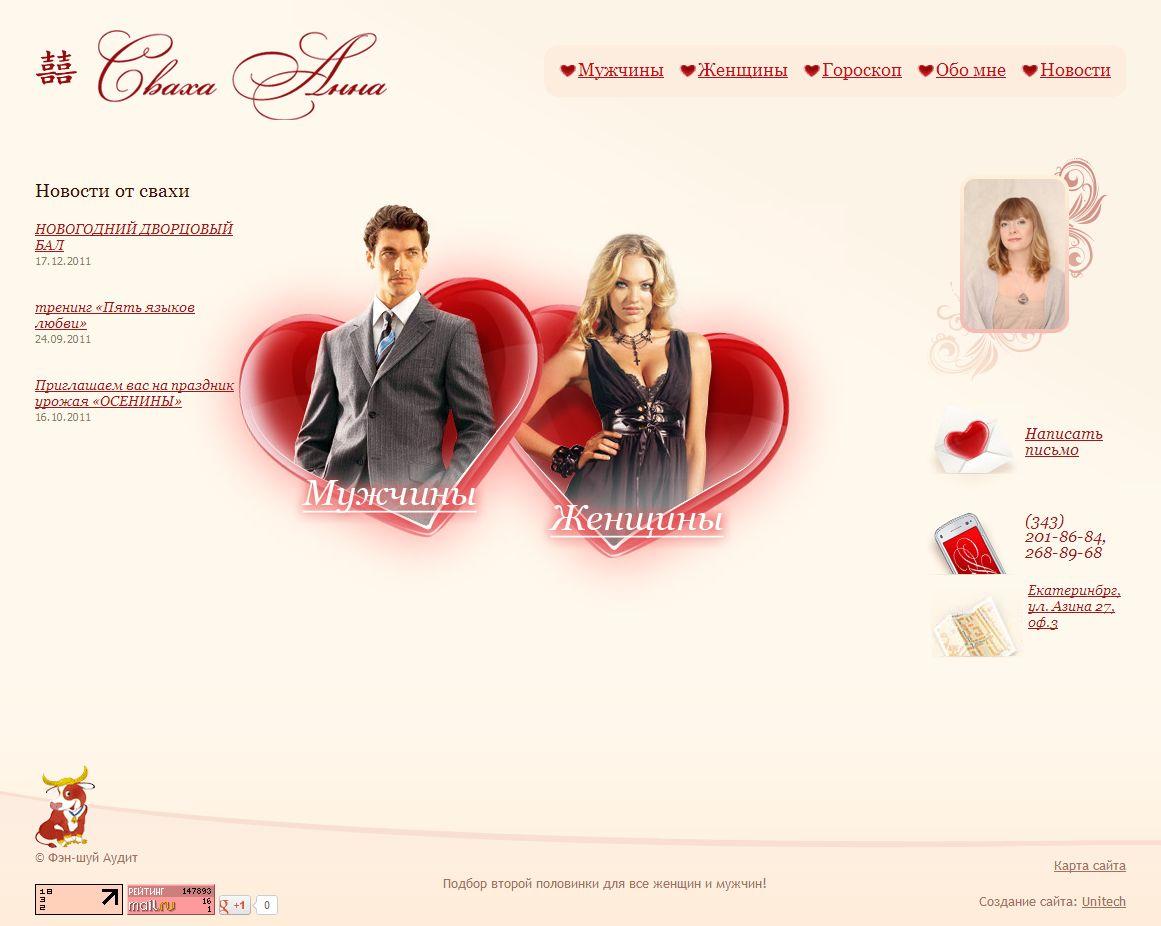 бизнес знакомства сайты